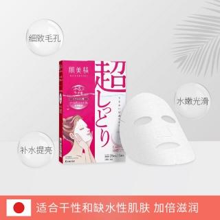 日本进口肌美精面膜