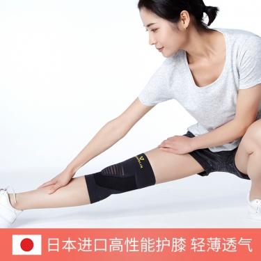 日本进口兴和KOWA发热护膝
